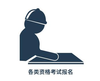 各类资格考试报名 | 天津