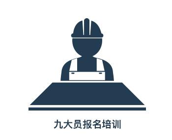 九大员报名培训 | 天津企