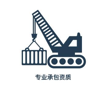 专业承包资质 | 天津工程