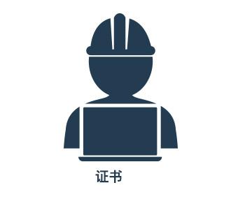 证书 | 天津建筑工程资质