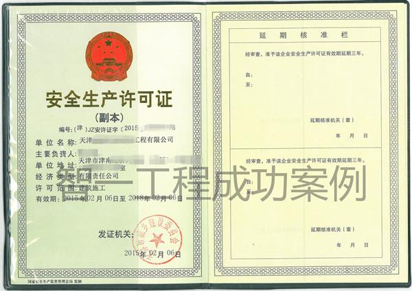天津资质代办之建筑资质代办有哪些硬性要求?