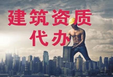 天津工程资质办理公司