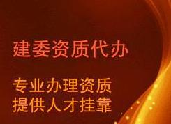 天津工程资质代办