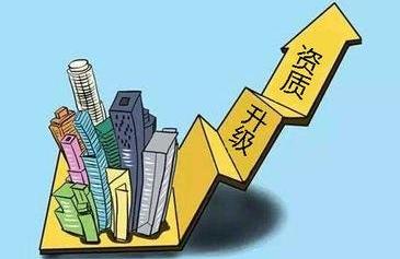 天津南开区资质升级办理机构